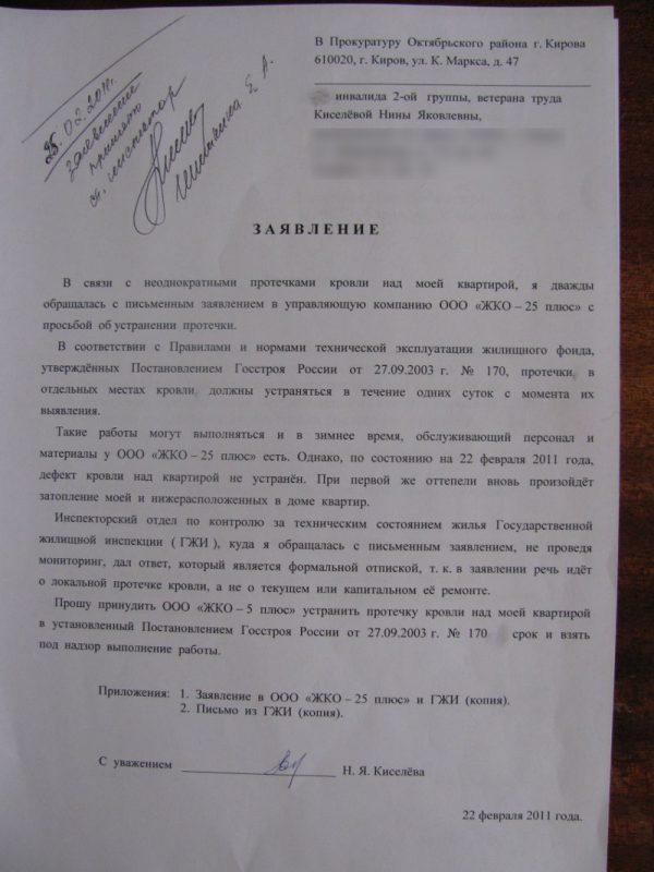 Письмо в прокуратуру по поводу протечки кровли