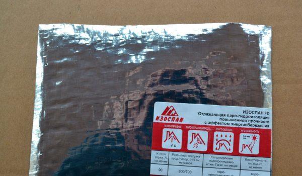 Плёночный гидроизоляционный материал «Изоспан FD»