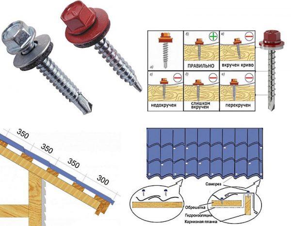 Схема применения крепежа для металлочерепицы