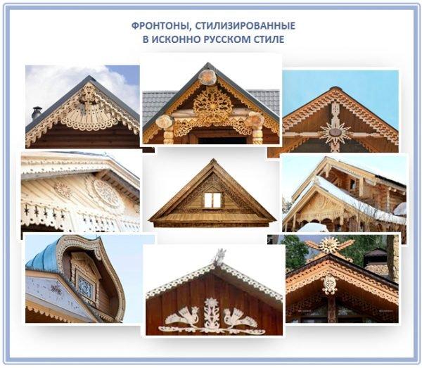 Варианты декора фронтона в русском стиле