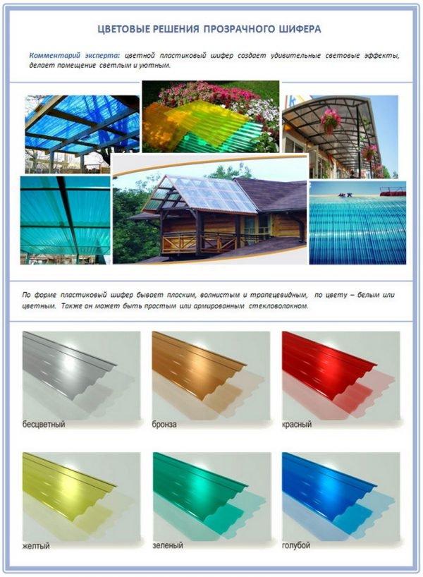 Цветовая гамма прозрачного шифера