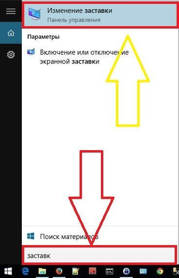 Пункт «Изменение заставки» в меню «Пуск»