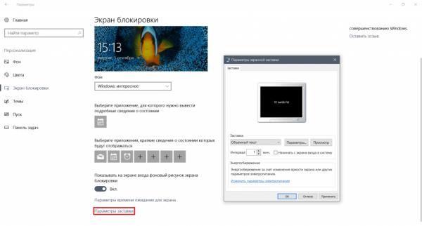 Кнопка «Параметры заставки» во вкладке «Экран блокировки»