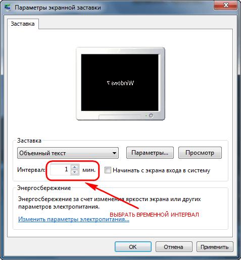 Пункт «Интервал» в окне «Параметры экранной заставки»