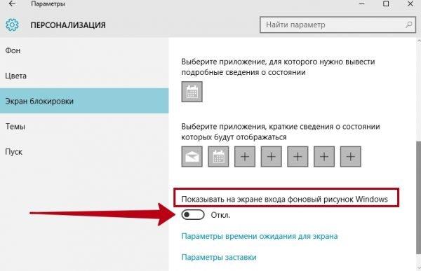 Параметры экрана входа в Windows во вкладке «Экран блокировки»