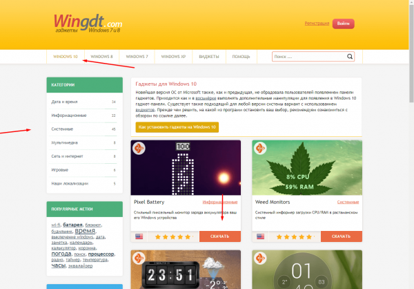 Сайт с гаджетами Wingdt.com