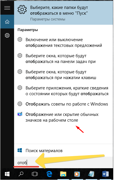 Пункт «Отображение и скрытие обычных значков на рабочем столе» в меню «Пуск»