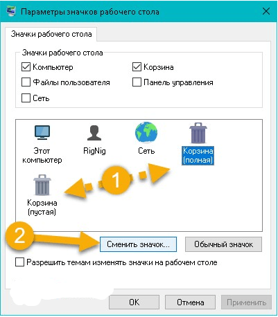 Кнопка «Сменить значок» в окне «Параметры значков рабочего стола»