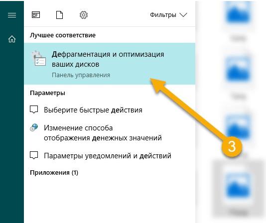 Пункт «Дефрагментация и оптимизация ваших дисков» в меню «Пуск»
