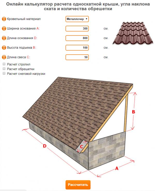 Интерфейс онлайн-калькулятора Stroy-calc