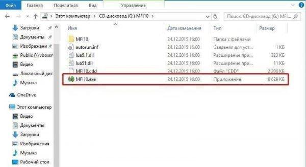 Файл MFI10 в ISO-образе