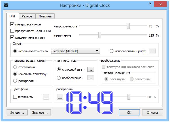Окно «Настройки» программы Digital Clock