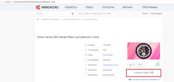 Пример скачивания часов с сайта Wingad.ru