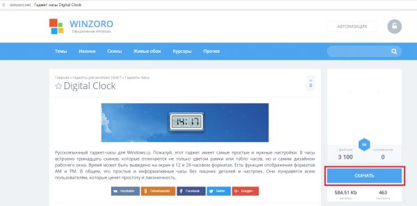 Тематический сайт Winzoro по оформлению рабочего стола Windows 10