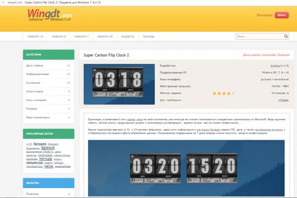 Пример оформления виджета «Часы» на сайте Wingdt.com