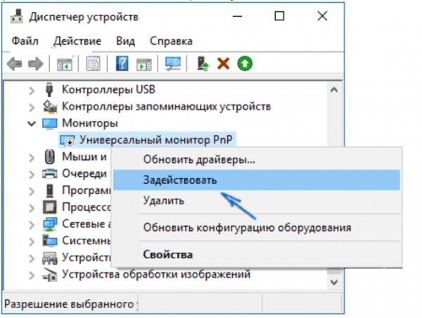 Пункт «Задействовать» в контекстном меню монитора