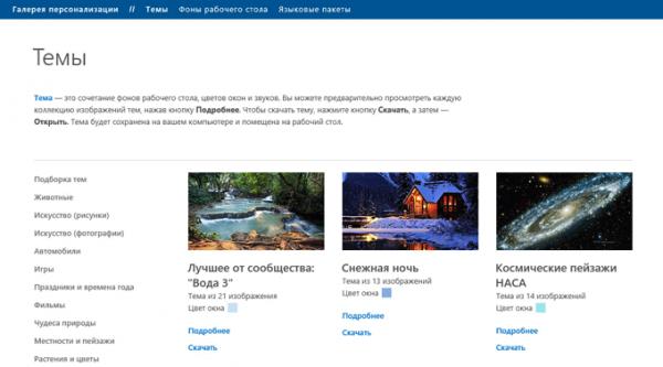 Темы для Windows 10
