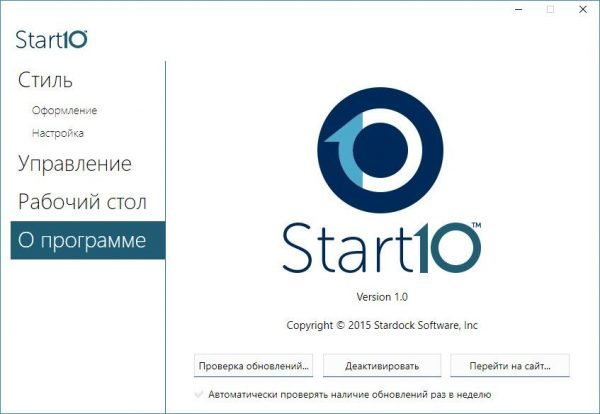 Окно программы Start 10