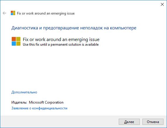 Программа diag_settings для устранения неполадок в настройках Windows 10