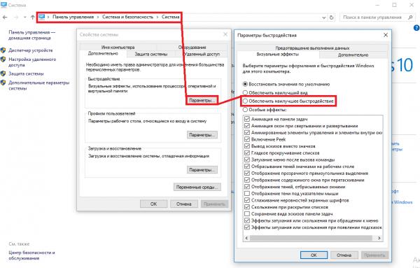 Инструкция по отключению визуального оформления в Windows 10