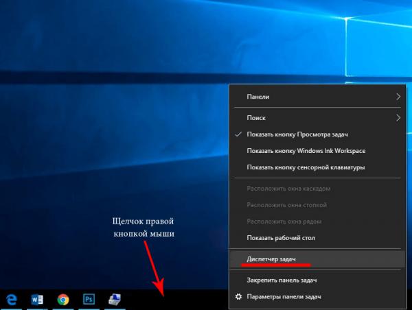 Меню панели задач в Windows 10