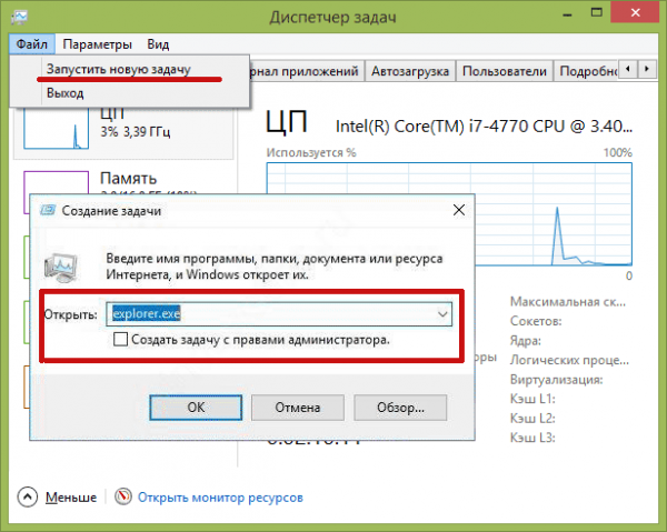 Меню раздела «Диспетчер задач» в Windows 10