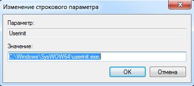 Окно «Изменение строкового параметра»