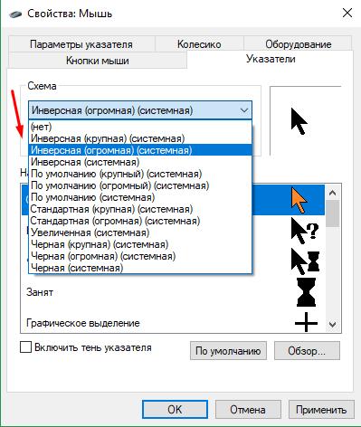 Выбор стиля указателя мыши в окне «Свойства: Мышь»