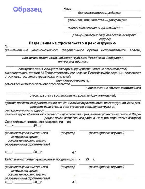 Образец разрешения на строительство объекта или реконструкцию