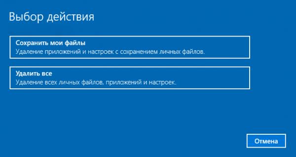 Окно выбора действия для восстановления системы Windows 10