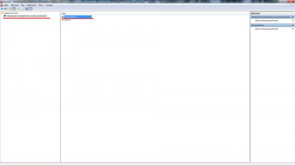 Раздел «Локальные пользователи и группы» в системной консоли Windows 10