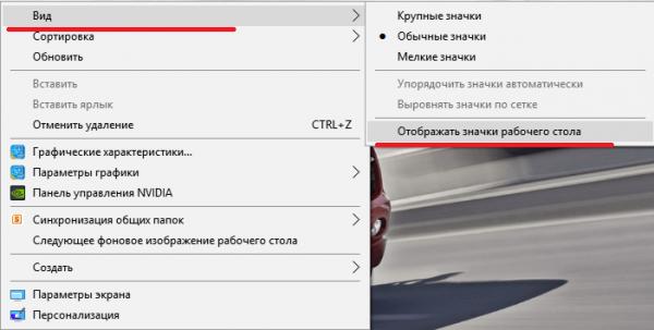 Меню вкладки «Вид» в Windows 10
