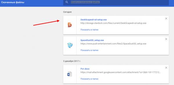 Установочный файл утилиты DeskScapes в загрузках браузера