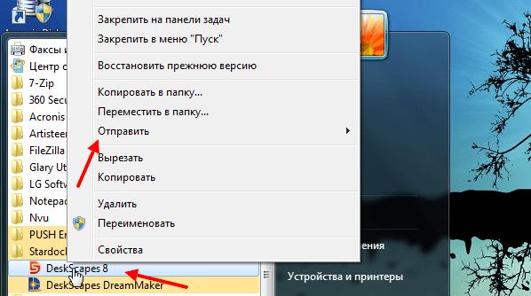 Ярлык программы DeskScapes в меню «Пуск»