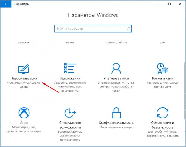 Блок «Персонализация» в параметрах Windows
