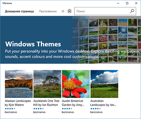 Выбор темы в магазине Microsoft