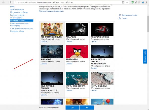 Темы на официальном сайте Microsoft