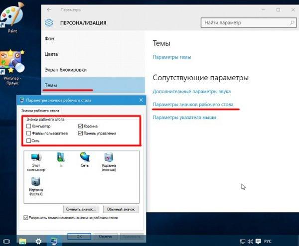 Настройка отображения системных значков рабочего стола на Windows 10