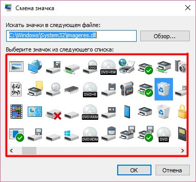 Список доступных значков (внешнего вида) на Windows 10