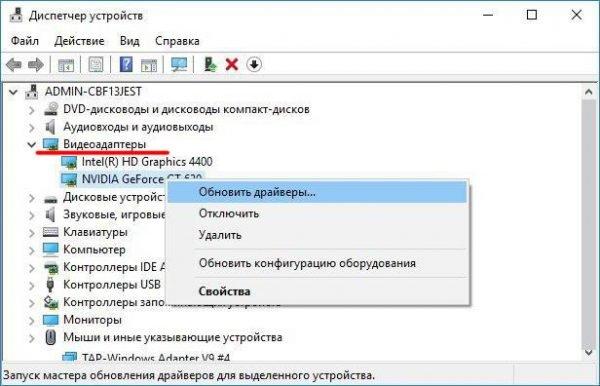 Обновление драйверов видеокарты через «Диспетчер устройств» Windows 10