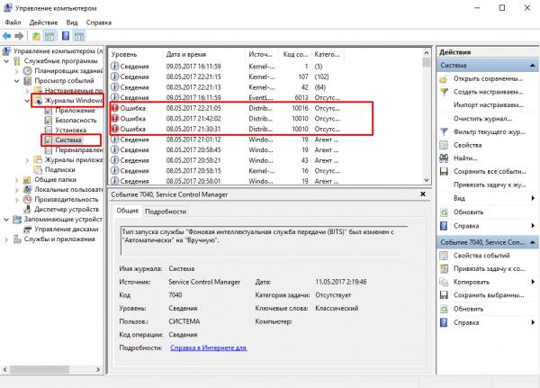 Поиск конфликтующих программ с системой Windows через настройку «Управление компьютером»