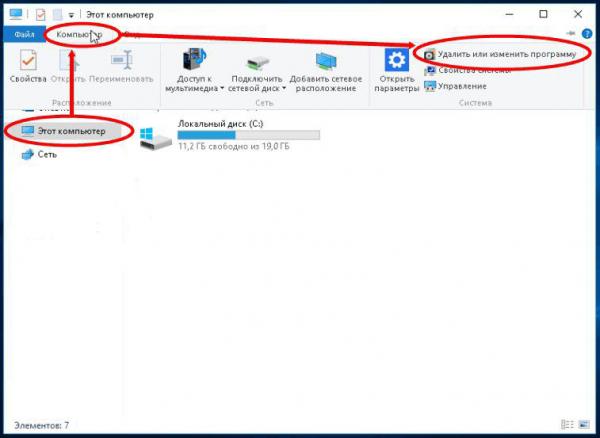 Функция «Удалить или изменить программу» в разделе «Этот компьютер» на Windows 10