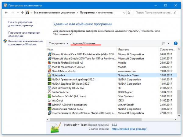 Деинсталяция программ через панель «Удаление или изменение программы»