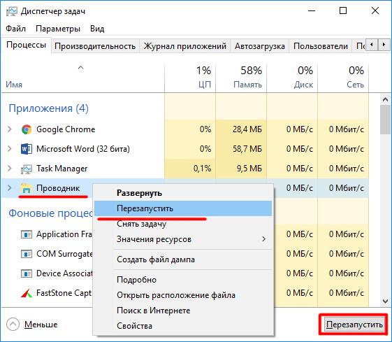 Перезапуск «Проводника» через диспетчер задач Windows