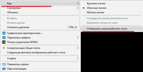 Включение функции отображения значков рабочего стола на Windows 10