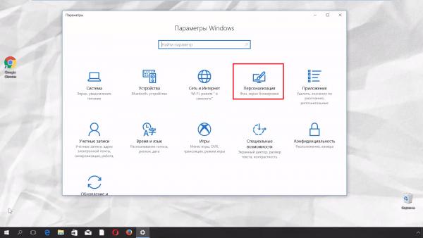 Параметр «Персонализация» на Windows 10