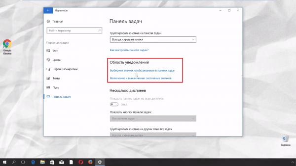 Настройка области уведомлений на Windows 10