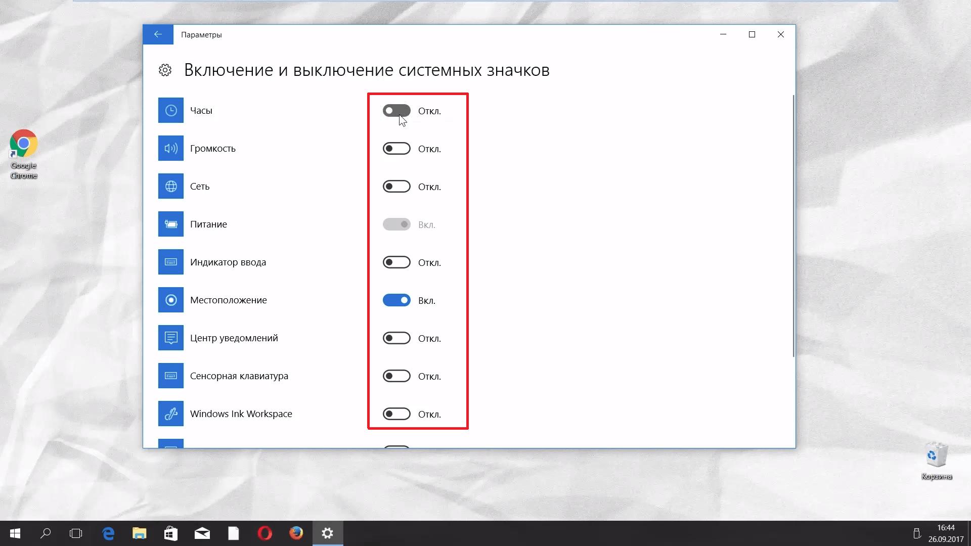 мерцают значки на рабочем столе windows 10
