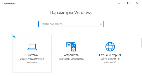 Раздел «Система» в параметрах Windows 10