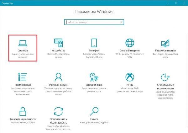 Меню раздела «Параметры» в Windows 10